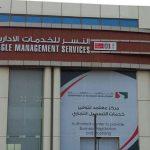 Eagle Management Services
