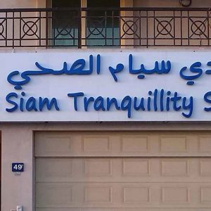Siam Tranquillity Spa