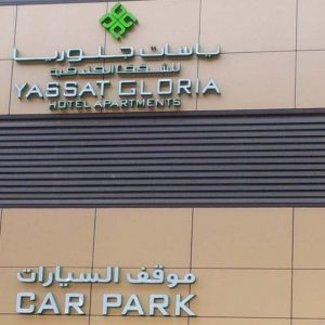 Yassat Gloria Car Park