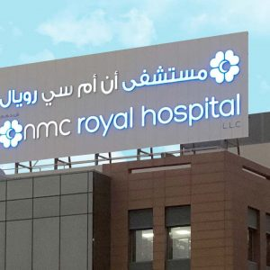 NMC Royal Hospital